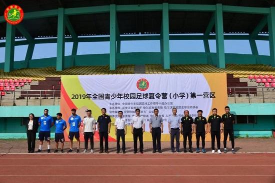 2019年全国青少年校园足球夏令营