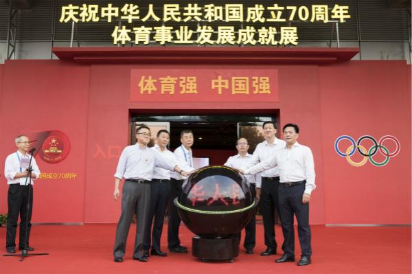 《体育强中国强—庆祝新中国成立70周年体育事业发展成就展》开幕