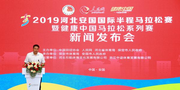 【赛事】2019河北安国国际半程马拉松赛开启报名