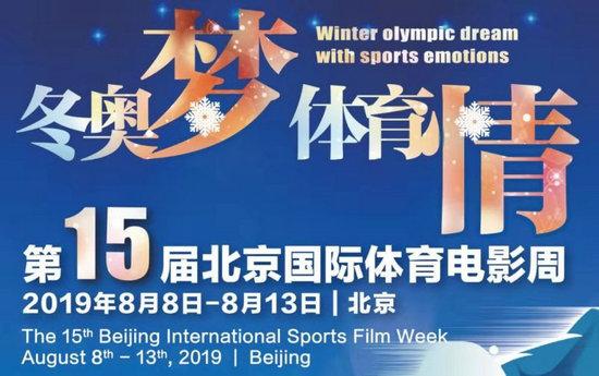 2019北京国际体育电影周开幕体育影像盛宴热力来袭