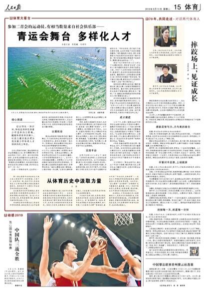 70年,共同走过·对话两代体育人王旭、荣宁宁:摔跤场上,见证成长
