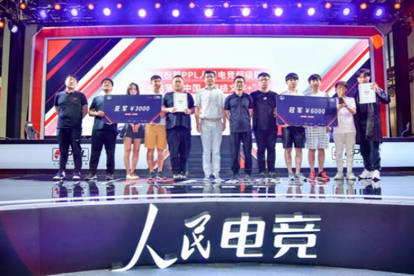 人民电竞超级联赛(PPL)北京站圆满落幕