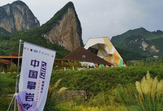 中国攀岩联赛贵州紫云站结束
