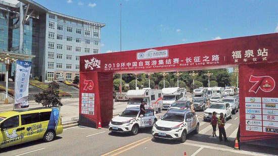 2019环中国自驾游集结赛贵州福泉站举行发车仪式