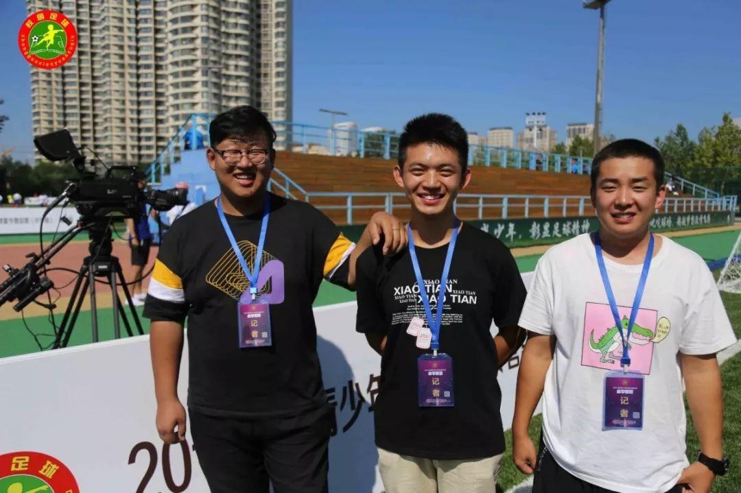 2019世界青少年校园足球夏令营总营(小学组)营区侧记--赛场上的光辉灿烂笑脸