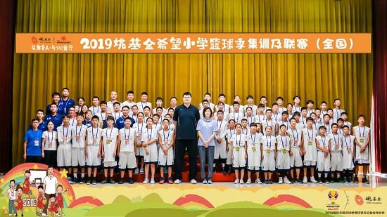 姚基金希望小学篮球季圆满落幕呵护乡村少年篮球梦想