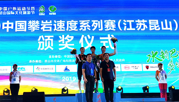 中国攀岩速度系列赛(昆山站)举行
