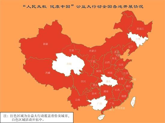 """""""人民太极健康中国""""公益大行动突破100城!"""