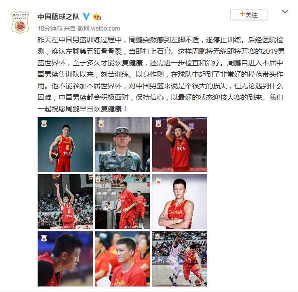 中国男篮周鹏跖骨骨裂 无缘2019年男篮世界杯