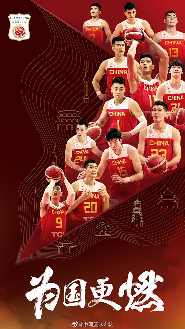 2019男篮世界杯_中国男篮公布2019男篮世界杯12人大名单--体育--人民网
