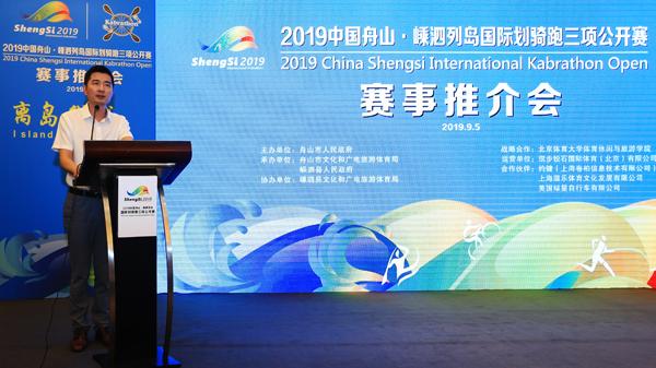 2019中国亚博体育网站,亚博体育官网app·嵊泗列岛国际划骑跑三项公开赛十月鸣枪