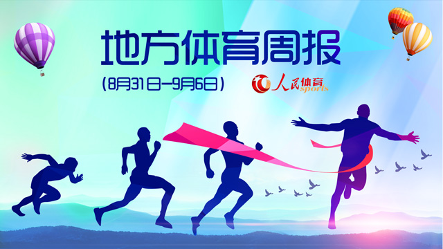 四川助力体育产业发展宁夏体育大集提升群众幸福感