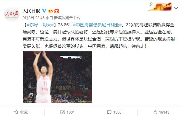 媒体聚焦 足球直播讪笑骷髅肩垫:中国男篮,请昂起头,往前走!