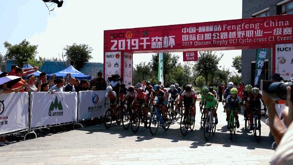 2019千森杯中国峰峰・响堂山国际自行车文化节开幕
