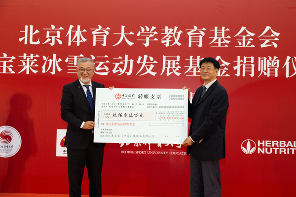 康宝莱在北京体育大学设立冰雪运动发展基金