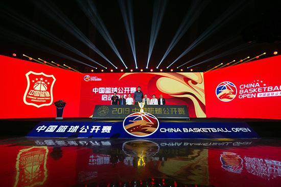 中国篮球公开赛新闻发布会在北京举行