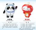 """""""冰墩墩""""""""雪容融""""来了!        9月17日,北京2022年冬奥会吉祥物""""冰墩墩""""、冬残奥会吉祥物""""雪容融""""正式发布。"""