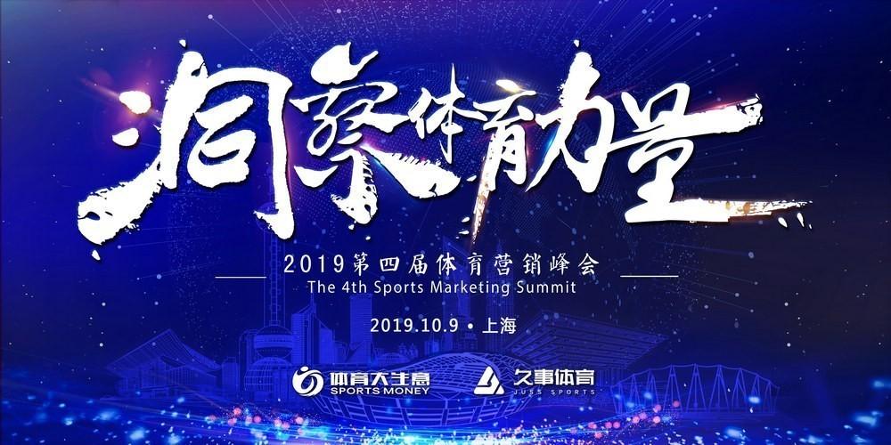 2019第四届体育营销峰会10月9日在上海举行