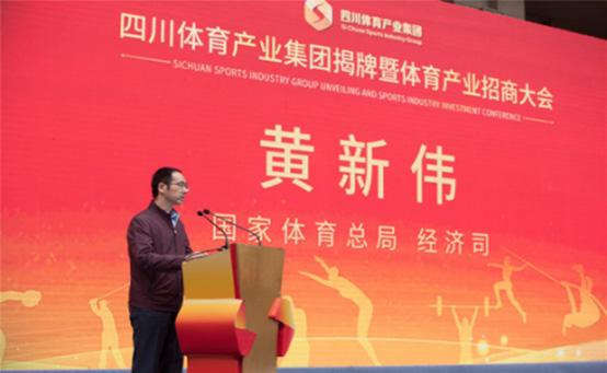 四川体育产业集团揭牌暨体育产业招商大会在成都举行