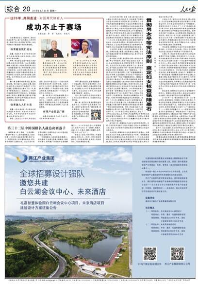 70年,共同走过·对话两代体育人李宁、陈一冰:成功不止于赛场
