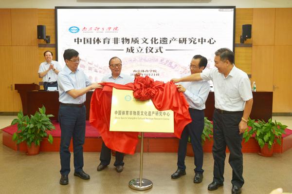 中国澳门赌场玩法非物质文化遗产研究中心在南京澳门赌场玩法学院成立