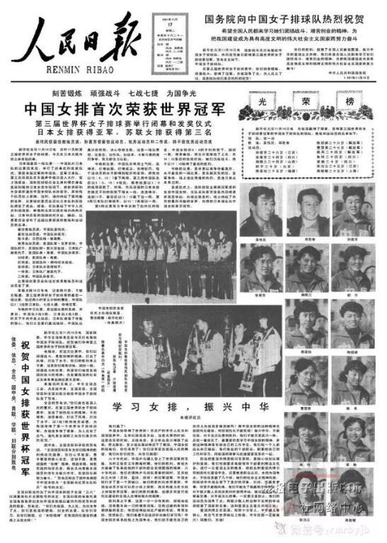 《人民日报》和中国女排不得不说的故事