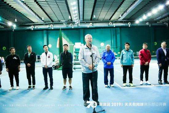 国家体育总局原副局长、天天有网球活动首倡者王钧致辞