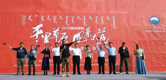 2019锡林郭勒千里草原风景大道嘉年华活动启动