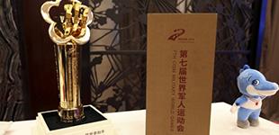"""第七届世界军运会10月18-27日举行          武汉军运会会徽名为""""和平友谊纽带"""",吉祥物名为""""兵兵"""",拟设竞赛大项27个。"""