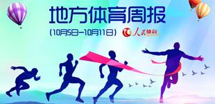地方体育周报        本期关键词:市民运动会;群众体育;党代会;体育舞蹈。