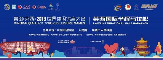 2019莱西国际半程马拉松暨健康中国马拉松系列赛即将开赛