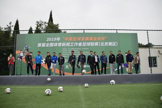 首届全国体育新闻工作者足球联赛北京赛区正式开赛