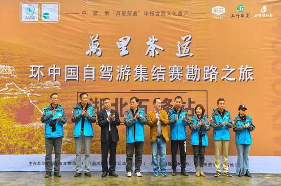 万里茶道-环中国自驾游集结赛勘路之旅正式启动