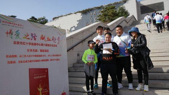 北京市红十字血液中心第六届健步