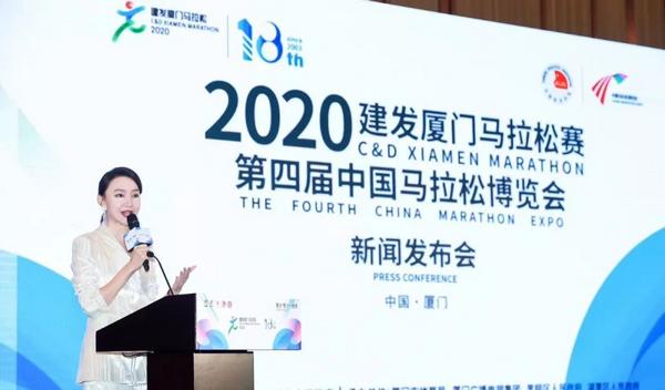 第四届中国马拉松博览会新闻发布会在厦召开