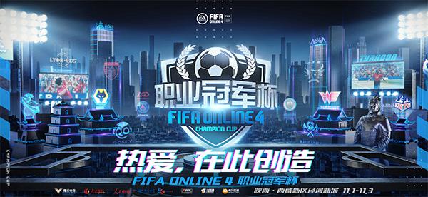 人民电竞超级联赛西安站暨FIFAOLINE4职业冠军杯开赛在即