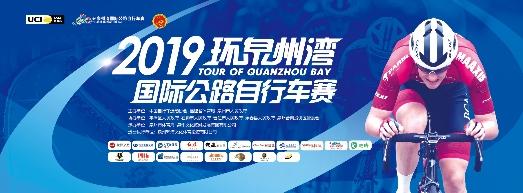 2019环泉州湾国际公路自行车赛即将举行
