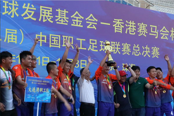 2019中国职工足球联赛总决赛珠海落幕