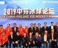 2019中芬冰球论坛举行        由中国冰协、人民网人民体育和芬兰国家商务促进局联合主办的2019中芬冰球论坛成功举行。