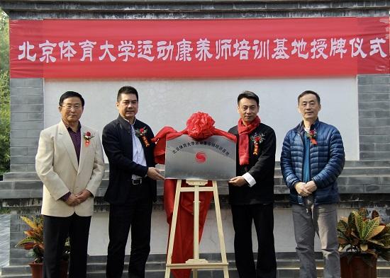 北京澳门赌场玩法大学运动康养师(北京)培训基地正式成立
