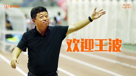 北京人和:加西亚不再担任俱乐部主教练 王波接任