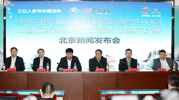 中国和龙2019年第二届冰钓大赛将