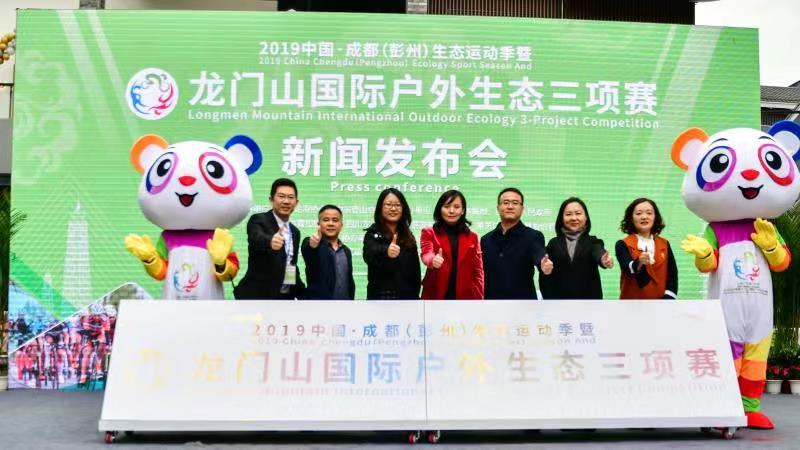 2019彭州龙门山国际户外生态三项赛即将举行