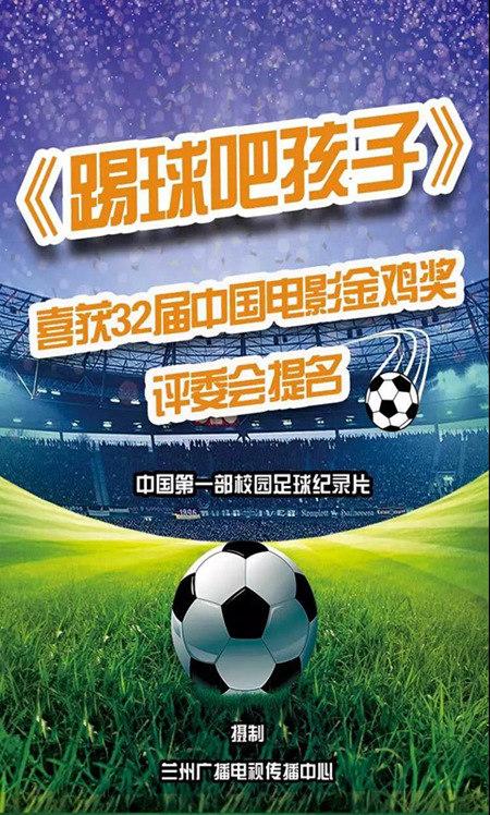 这部讲述甘肃孩子踢足球的电影获得金鸡奖最佳纪录片提名!