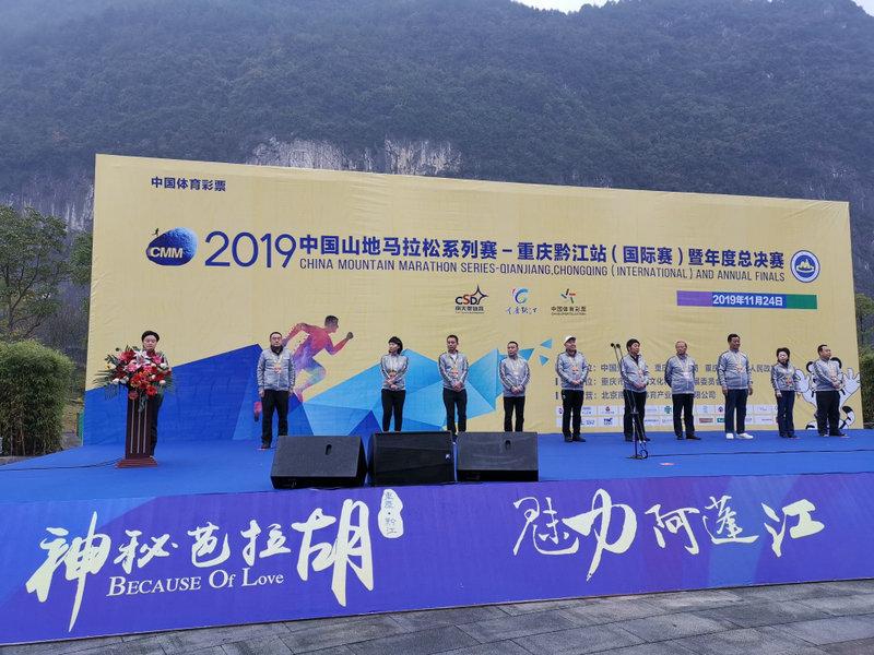 2019中国山地马拉松系列赛在重庆