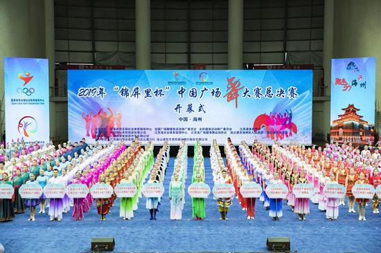 2019年中国广场舞大赛总决赛在连