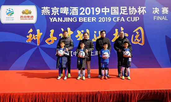2019中国足协杯种子计划进校园活动启动