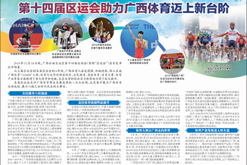 人民日报:第十四届区运会助力广西体育迈上新台阶