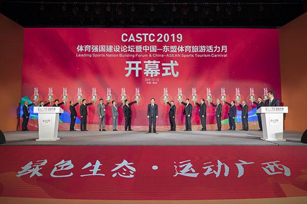 2019体育强国建设论坛暨中cctvreg国-东盟体育旅游活力月正式启幕