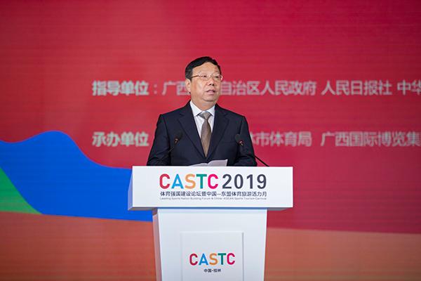 赵乐秦:桂林深入推动体育与生态、与文化、与旅游深度融合